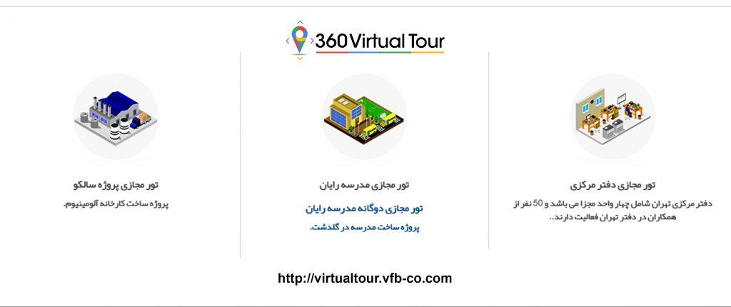 این تصویر دارای صفت خالی alt است؛ نام پروندهٔ آن virtual-tour-1-1024x430.jpg است